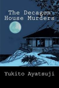 Decagon_House_Murder