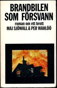 sjowall-wahloo-1969-brandbilen